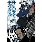 Samurai Champloo, Vol. 02