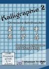 Kalligraphie - Chinesische Schriftzeichen Teil 2