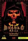 Diablo II - Das offizielle Lösungsbuch . (X-Games)